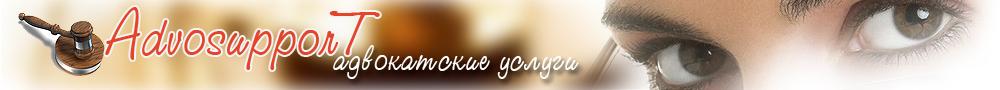 advosupport.ru